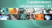 Строительное оборудование IMER