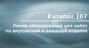 Подающие и штукатурные станции, растворосмесители